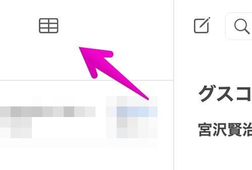Macの「メモ」で、ツールバーの「表を追加」をクリック
