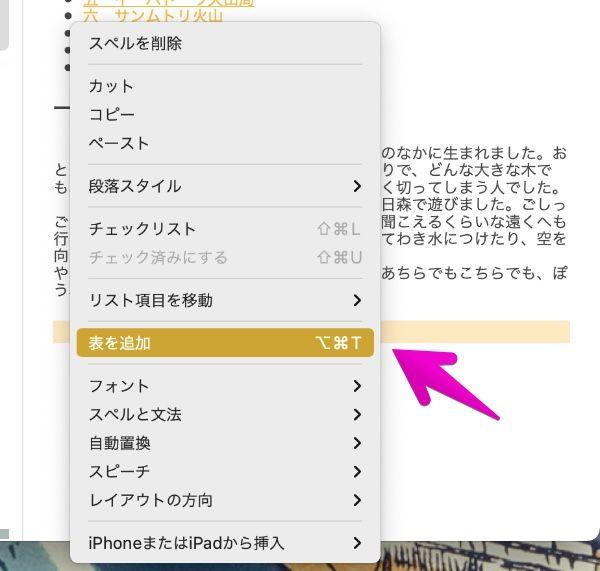 Macの「メモ」アプリで、右クリックメニューから、「表を追加」を選ぶ