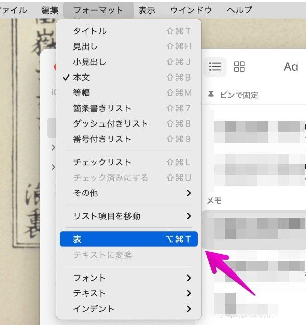 Macの「メモ」アプリで、メニューバーから、「フォーマット」-「表」を選ぶ
