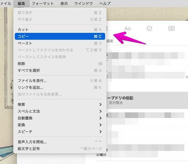 Macの「メモ」で、メニューバーから、「編集」-「コピー」を選ぶ
