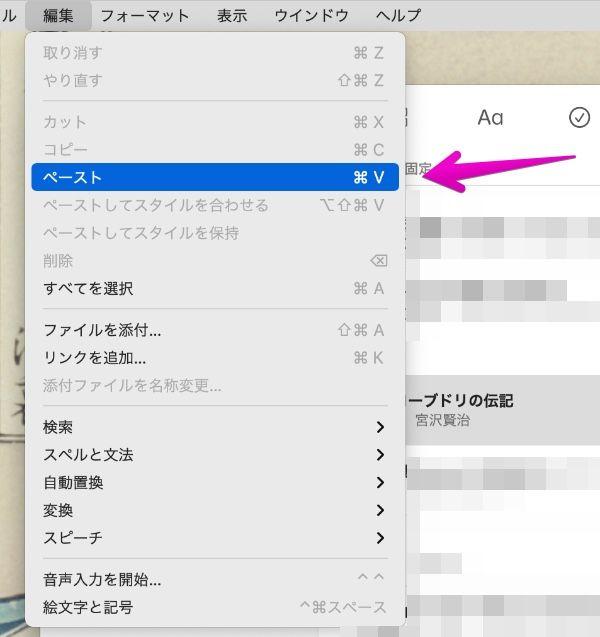 Macの「メモ」で、メニューバーから、「編集」-「ペースト」を選ぶ