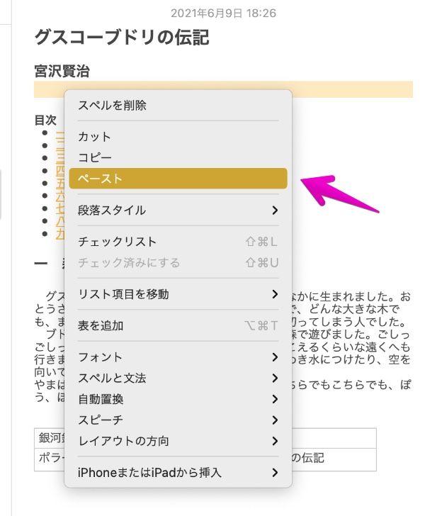 Macの「メモ」で、右クリックメニューから、「ペースト」を選ぶ