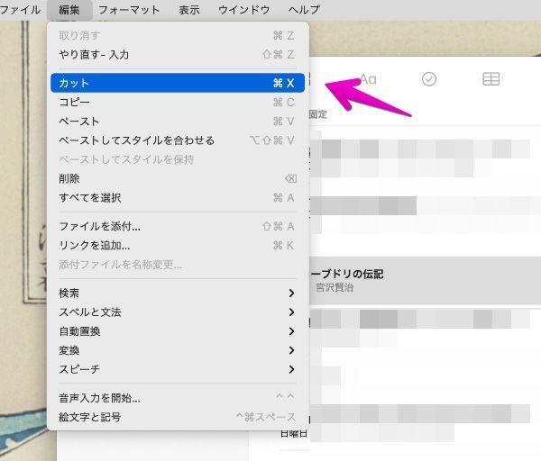 Macの「メモ」で、メニューバーから、「編集」-「カット」を選ぶ
