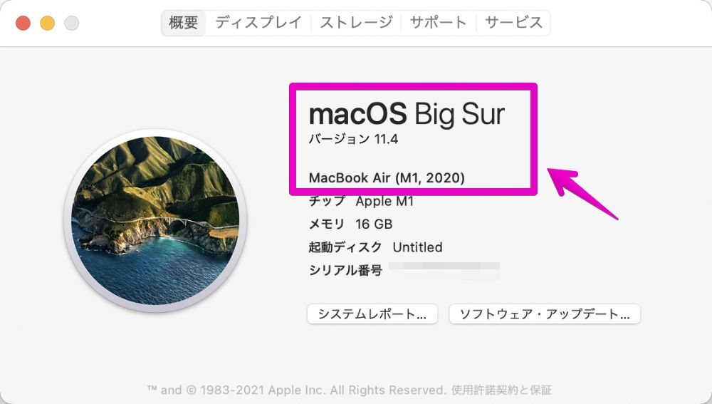 Macの「このMacについて」