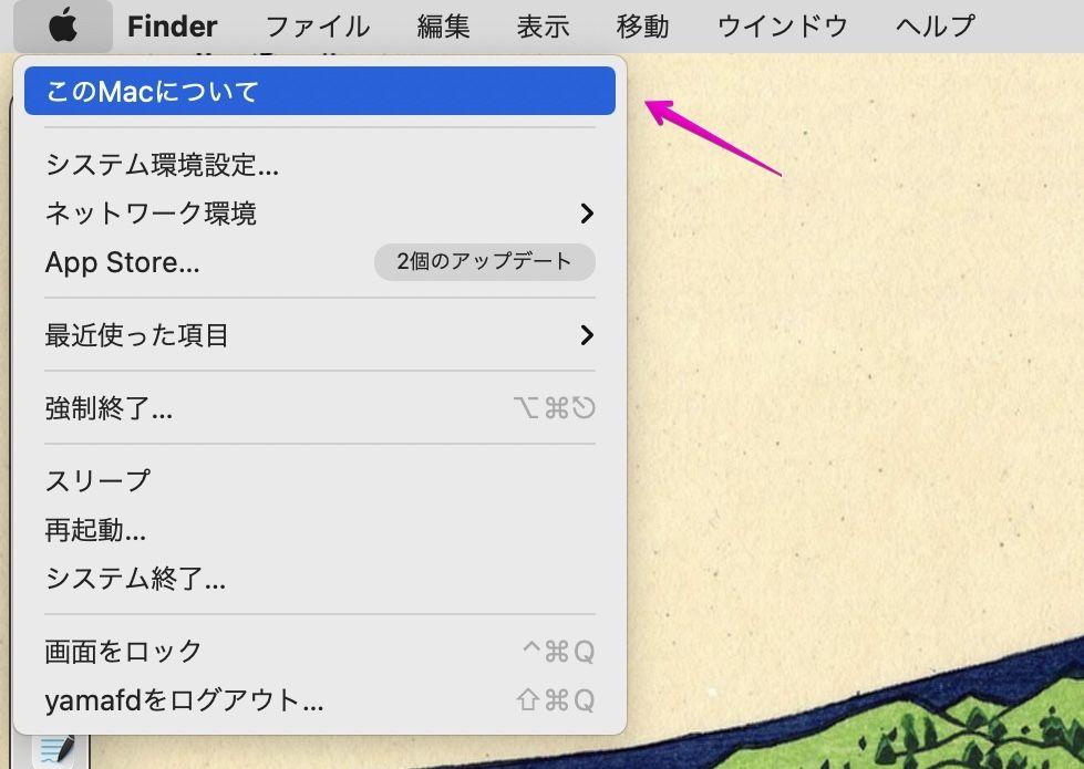 Macのメニューバーから「このMacについて」