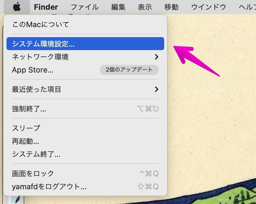 Macのメニューバーから「システム環境設定...」