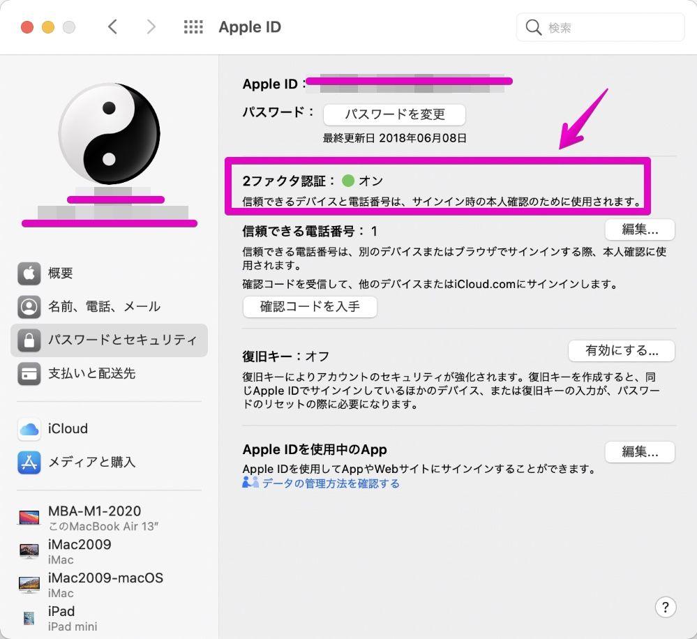 Macの「システム環境設定」-「Apple ID」-「2ファクタ認証」