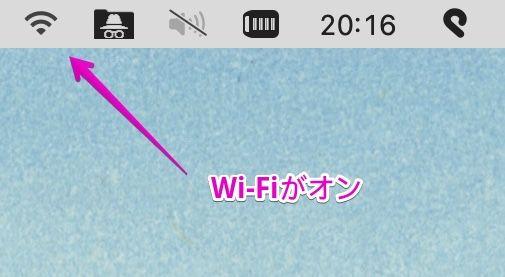 MacのメニューバーでWi-Fiオン