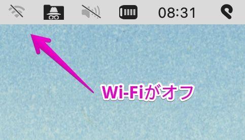 MacのメニューバーでWi-Fiオフ