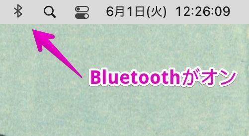MacのメニューバーでBluetoothオン