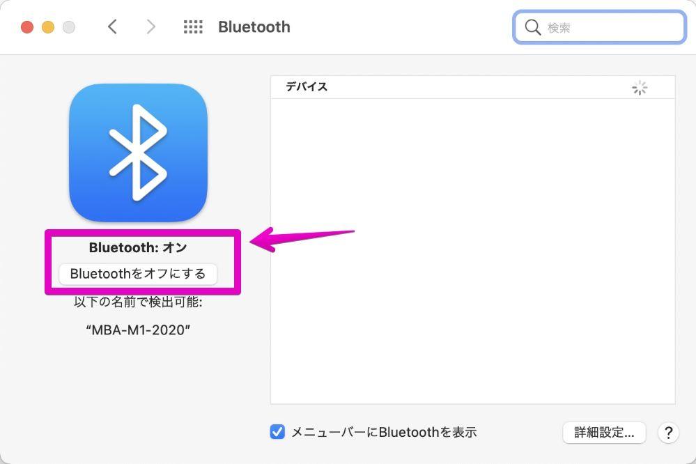 Macの「システム環境設定」-「Bluetooth」