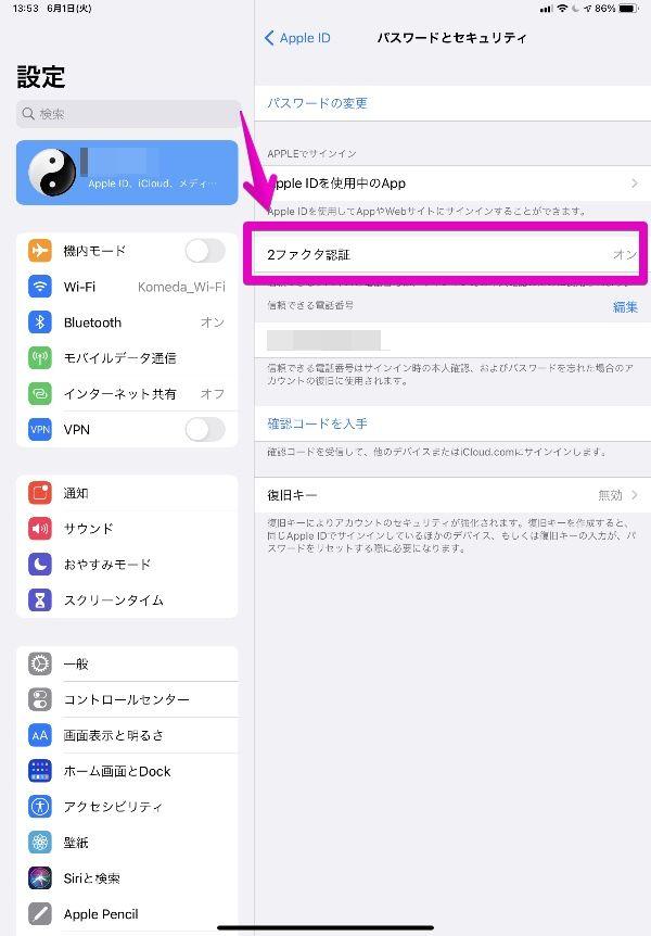 iPadの「設定」-「Apple ID」-「2ファクタ認証」