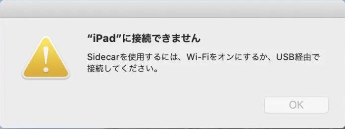 Sidecarを使用するには、Wi-Fiをオンにするか、USB経由で接続してください。