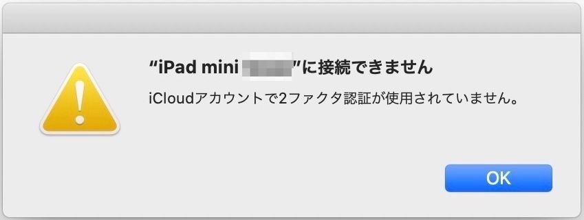 iCloudアカウントで2ファクタ認証が使用されていません。