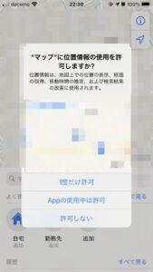 マップアプリに位置情報の使用を許可する画面