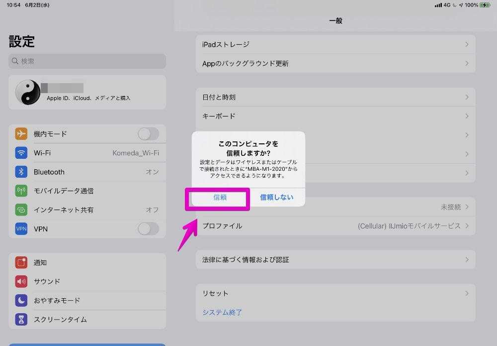 MacのFinderで、iPadの「信頼の設定」の画面