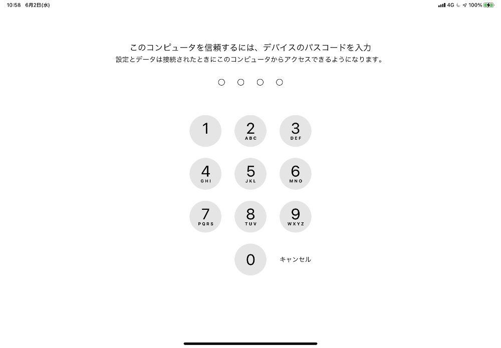 iPadで「このコンピュータを信頼するには、デバイスのパスコードを入力」の画面