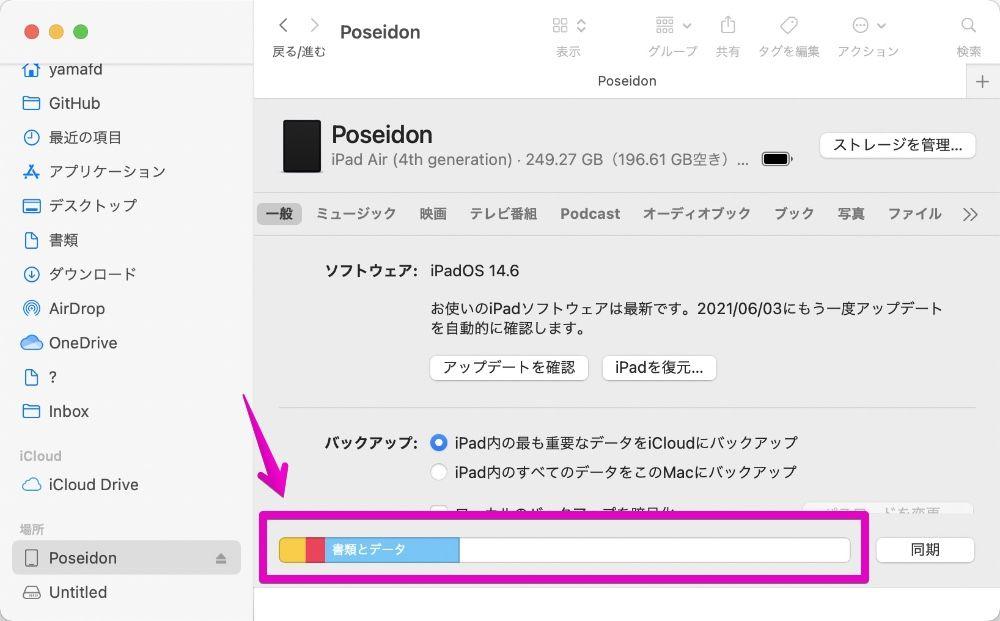 Macで新しいiPadの設定の官僚の画面