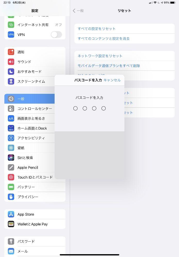 iPadデパスコード入力の画面