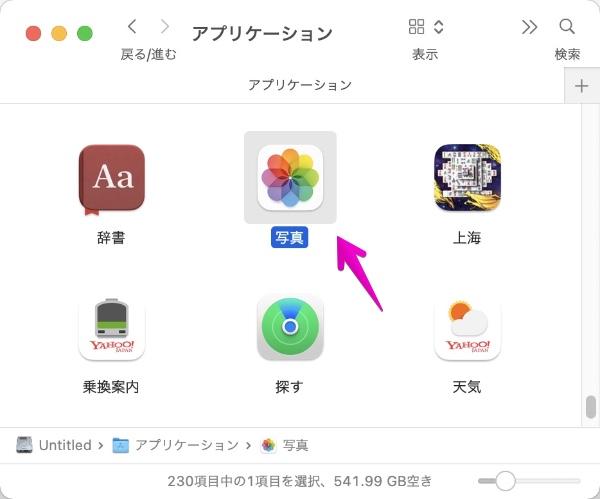 Macのアプリ「写真」の起動