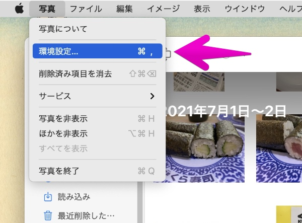 Macのアプリ「写真」の、「写真」-「環境設定...」