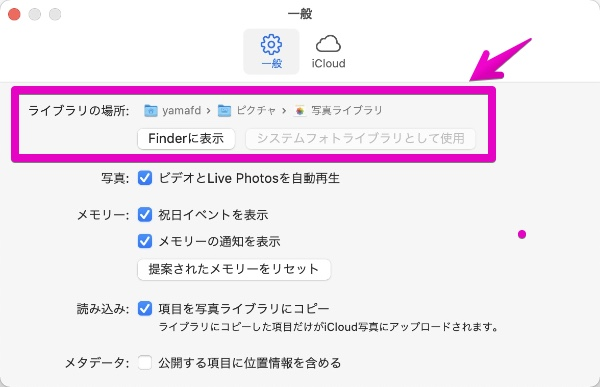 Macのアプリ「写真」の、「写真」-「環境設定...」で、フォトライブラリの場所を確認
