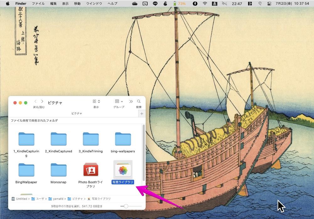 Macのアプリ「写真」のフォトライブラリを表示