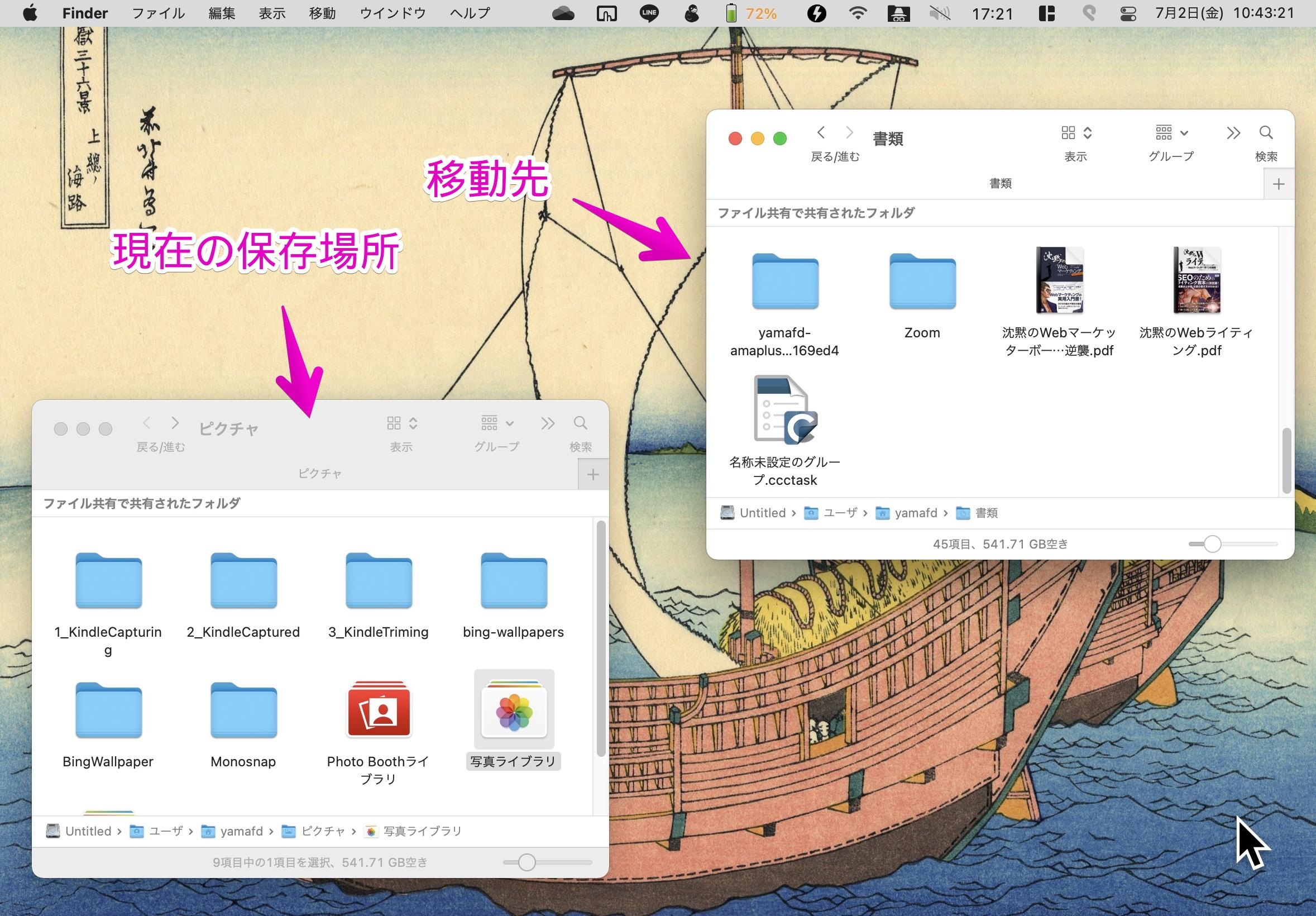MacのFinderで、フォトライブラリの移動元と移動先を表示した状態
