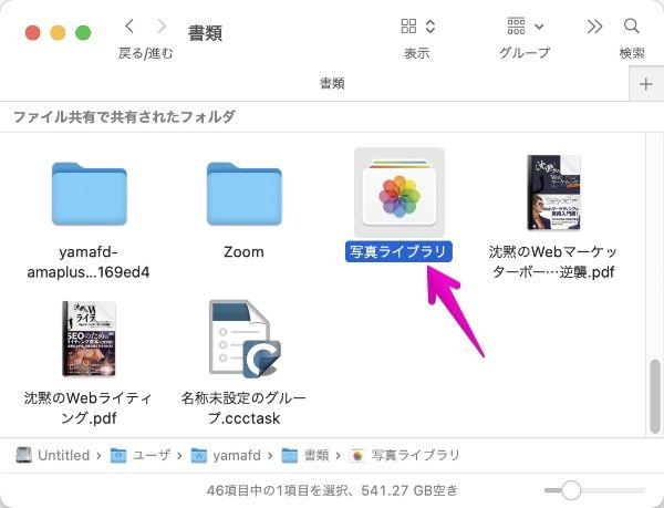 Macのアプリ「写真」のフォトライブラリをダブルクリック