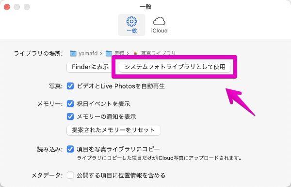 Macのアプリ「写真」の、「写真」-「環境設定...」で、フォトライブラリをシステムフォトライブラリに指定