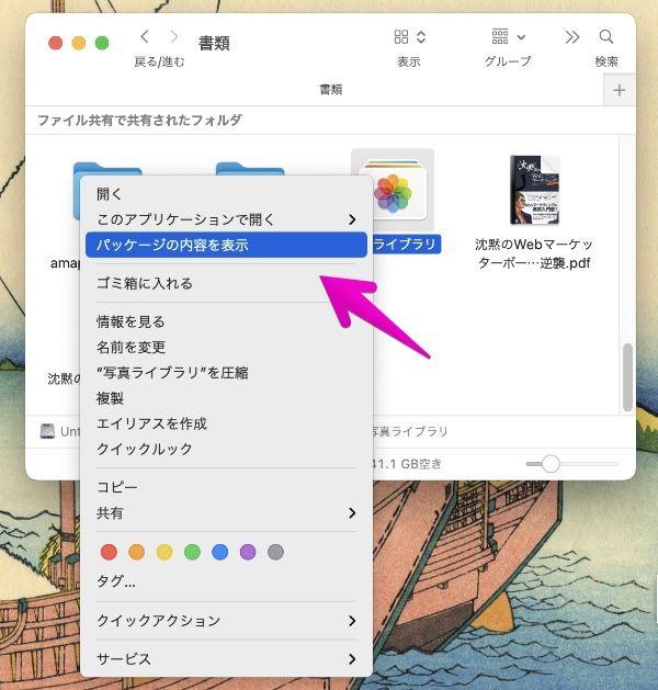 MacのFinderで、フォトライブラリの右クリックメニュー
