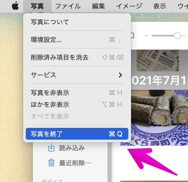 Macのアプリ「写真」の終了