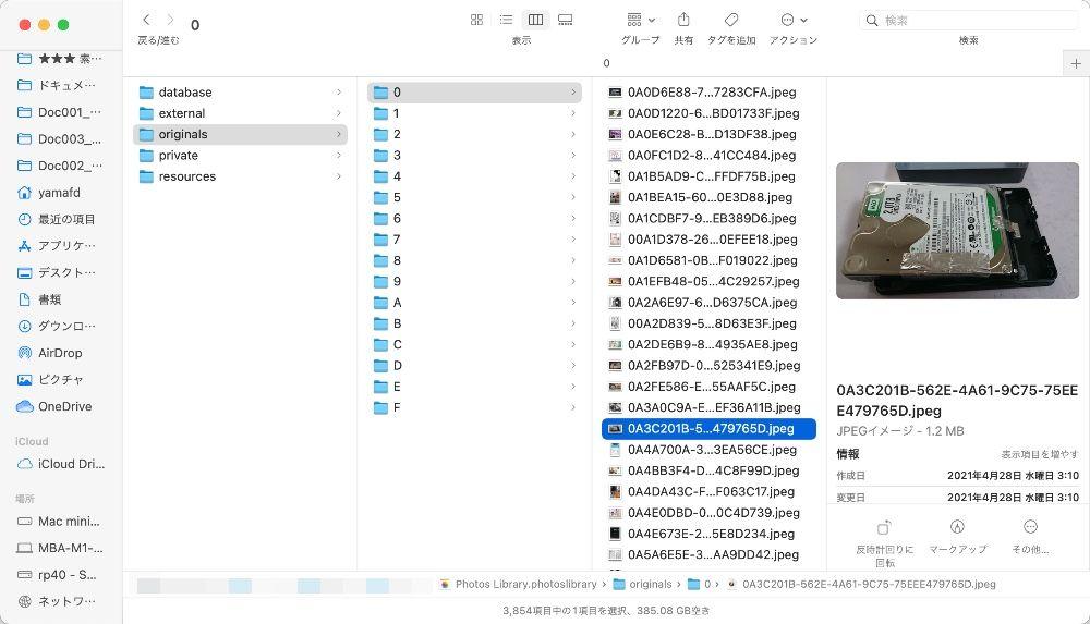 Macのアプリ「写真」のフォトライブラリの中身