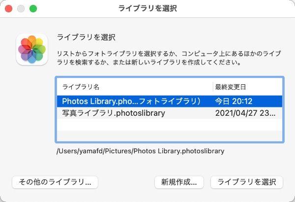 Macのアプリ「写真」で、読み込むフォトライブラリの指定画面