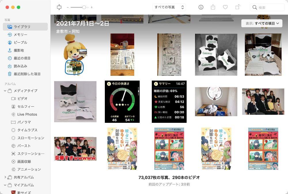 Macのアプリ「写真」の起動画面