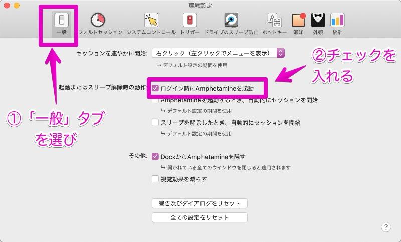 Macのアプリ「Amphetamine」の「環境設定」