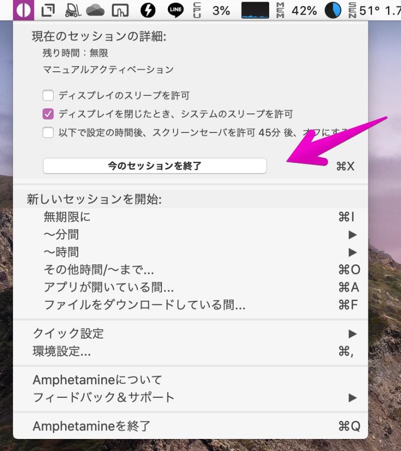 Macのアプリ「Amphetamine」のセッション終了