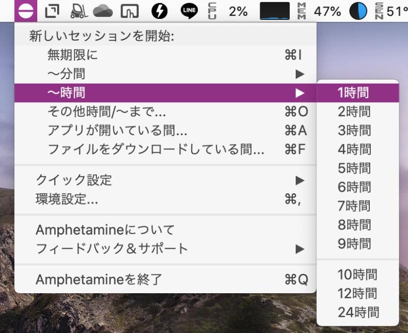 Macのアプリ「Amphetamine」のメニューバー上のアイコンからメニュー展開