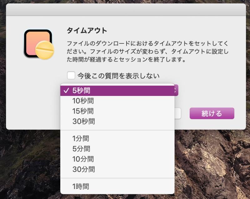 Macのアプリ「Amphetamine」のファイルダウンロードのタイムアウト時間を設定
