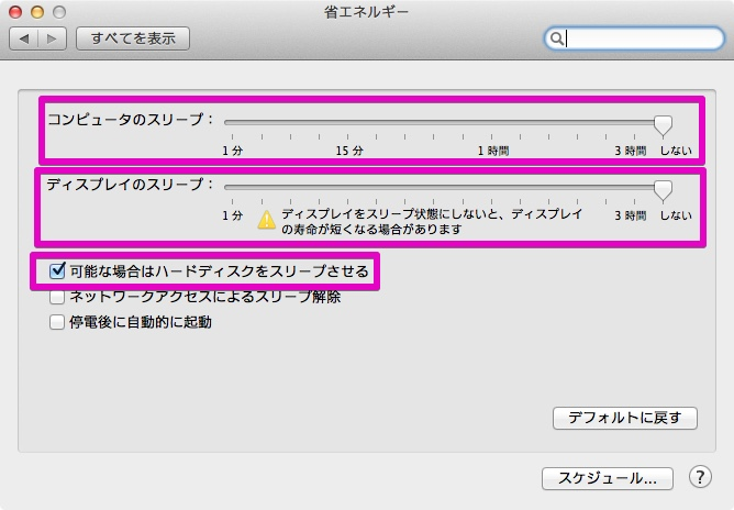 Macの電源管理