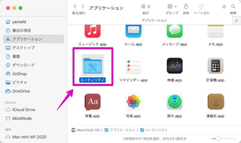 MacのFinderでフォルダ「ユーティリティ」の表示