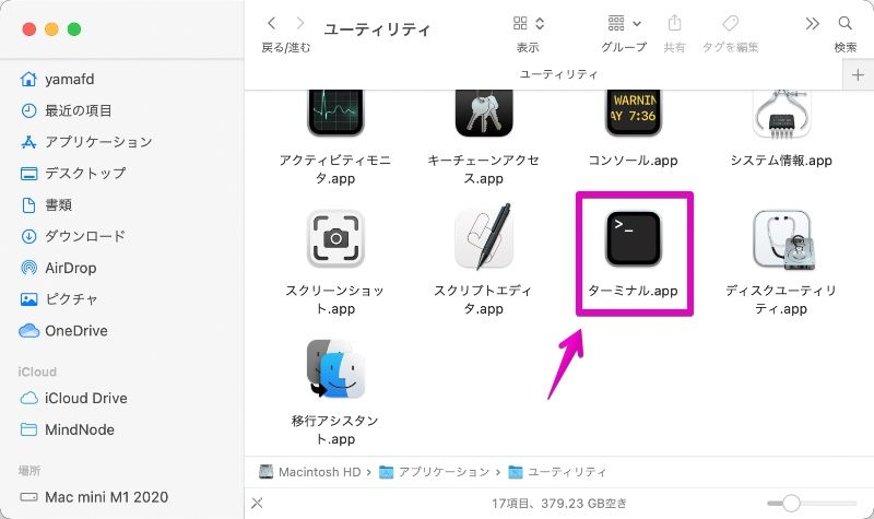 MacのFinderでアプリ「ターミナル」の表示・起動