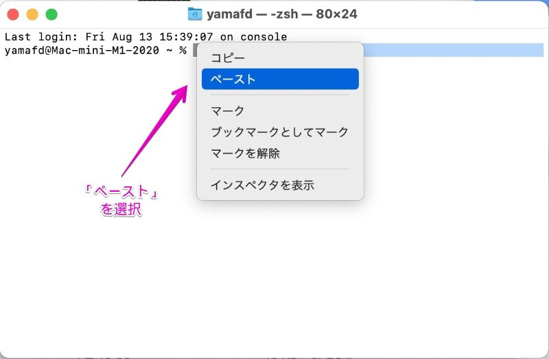 Macの「ターミナル」でコマンドをペースト