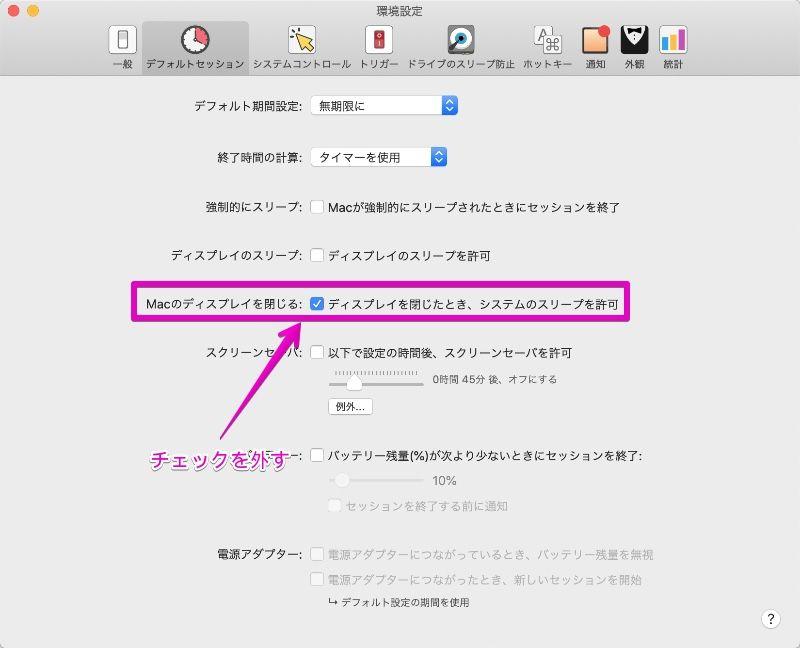 Macのアプリ「Amphetamine」の「環境設定」の「ディスプレイを閉じたとき、システムのスリープを許可」のチェックを外す