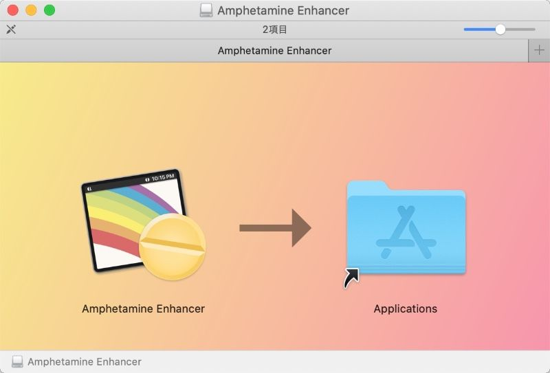 Macアプリ「Amphetamine Enhancer」のインストール