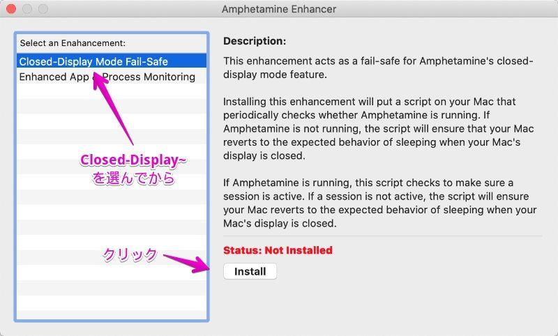 Macアプリ「Amphetamine Enhancer」のインストール起動