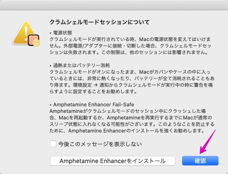 Macのアプリ「Amphetamine」でスリープ禁止の設定