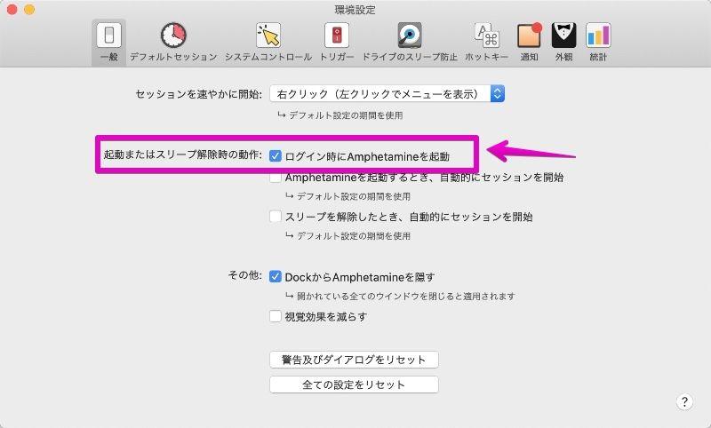 Macのアプリ「Amphetamine Enhancer」インストール画面