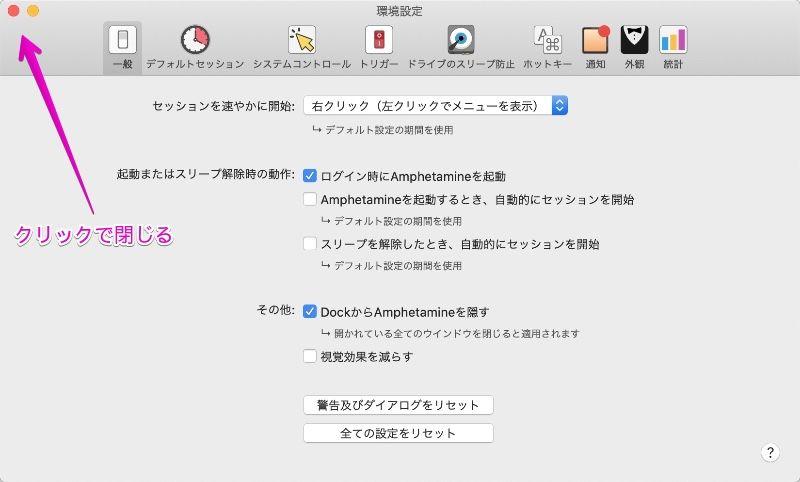 Macのアプリ「Amphetamine」の「環境設定」を閉じる