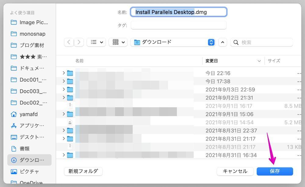 Parallelsのダウンロード